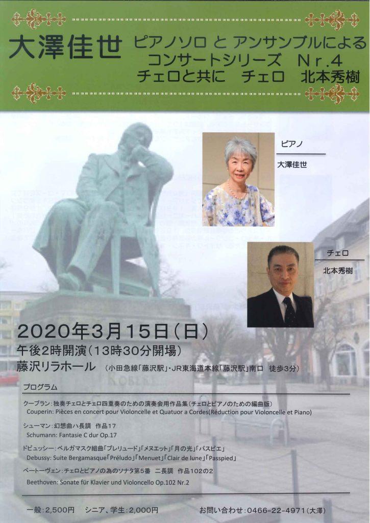 大澤佳世 ピアノソロとアンサンブルによるコンサートシリーズ Nr.4 ...